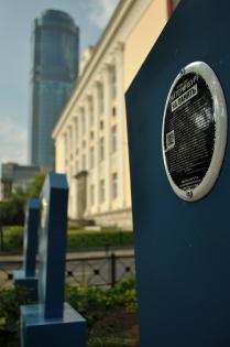 Екатеринбург на память. Кладбище домов.