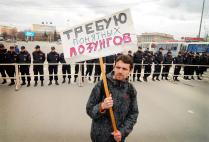 Новосибирская Монстрация. Лозунг дня...