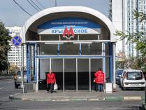 """Станция """"КрыМское"""""""