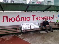 Одиночный протест