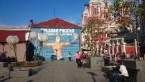 Лето, Москва