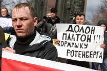"""Дальнобойщики провели акцию против """"Платона"""" в центре Москвы"""