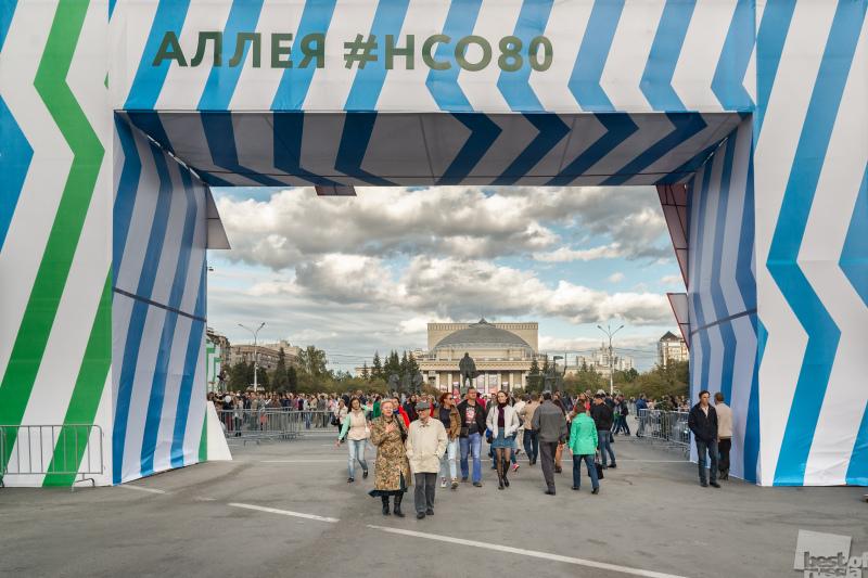 80-летие Новосибирской области