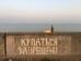 Краснодарское Море.