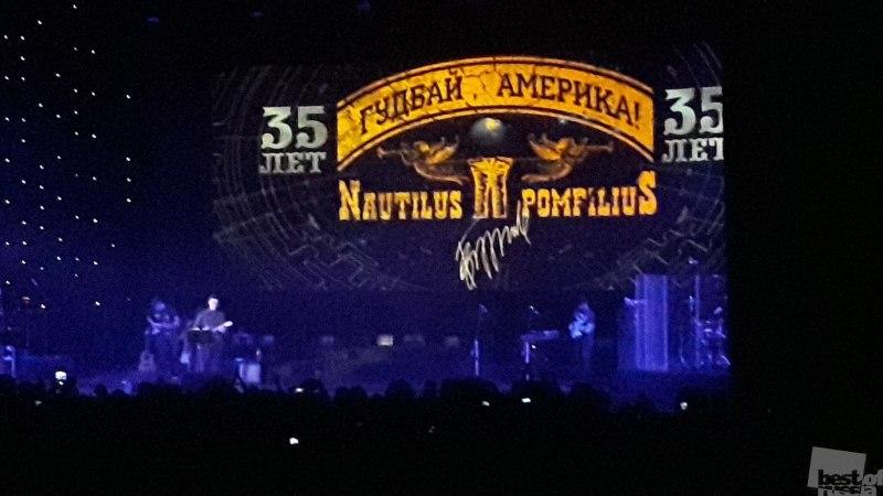 Наутилус Помпилиус. 35 лет группе