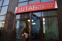Открытие предвыборного штаба К.Собчак в Екатеринбурге