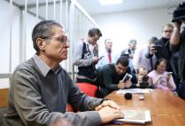 Рассмотрение уголовного дела экс-министра экономического развития РФ А.Улюкаева