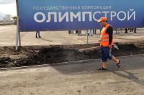 Олимпийский строитель