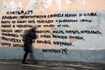 Графити на политическую тему